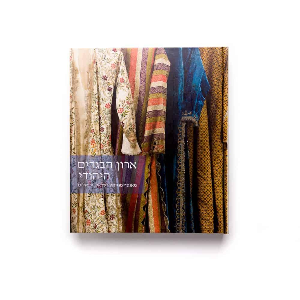 ארון הבגדים היהודי מאוסף מוזיאון ישראל, ירושלים