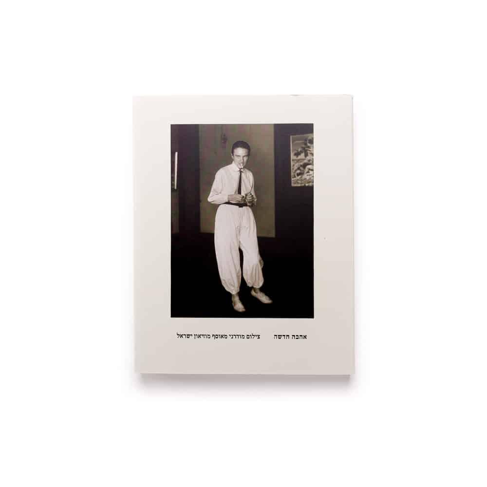 אהבה חדשה: צילום מודרני מאוסף מוזיאון ישראל