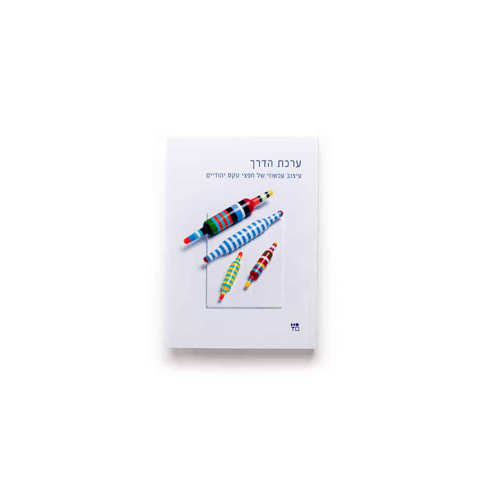 ערכת הדרך: עיצוב עכשווי של חפצי טקס יהודיים