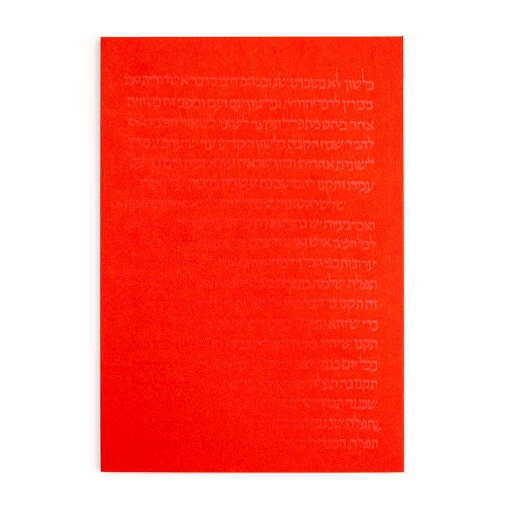 מחברת אהבה, משנה תורה (אדום)