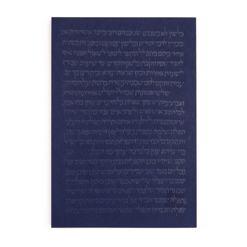 מחברת אהבה, משנה תורה (כחול)