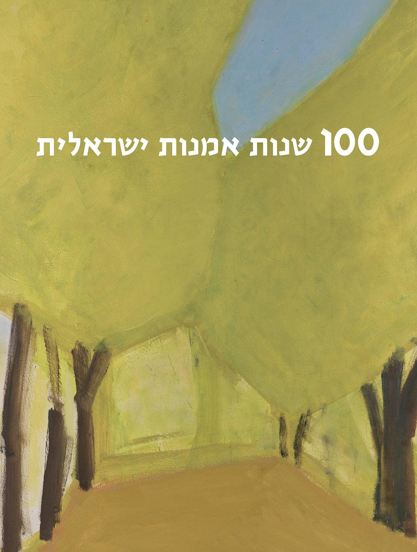 100 שנות אמנות ישראלית