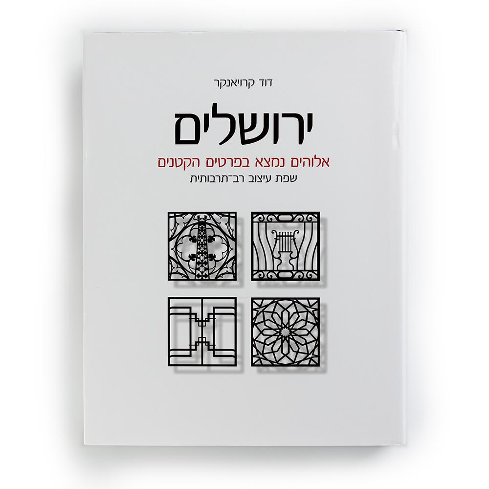 ירושלים: אלוהים נמצא בפרטים הקטנים
