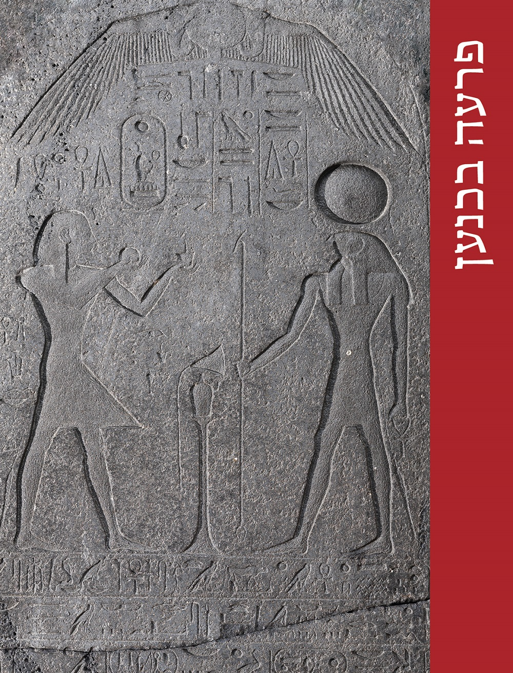 פרעה בכנען: הסיפור שלא סופר
