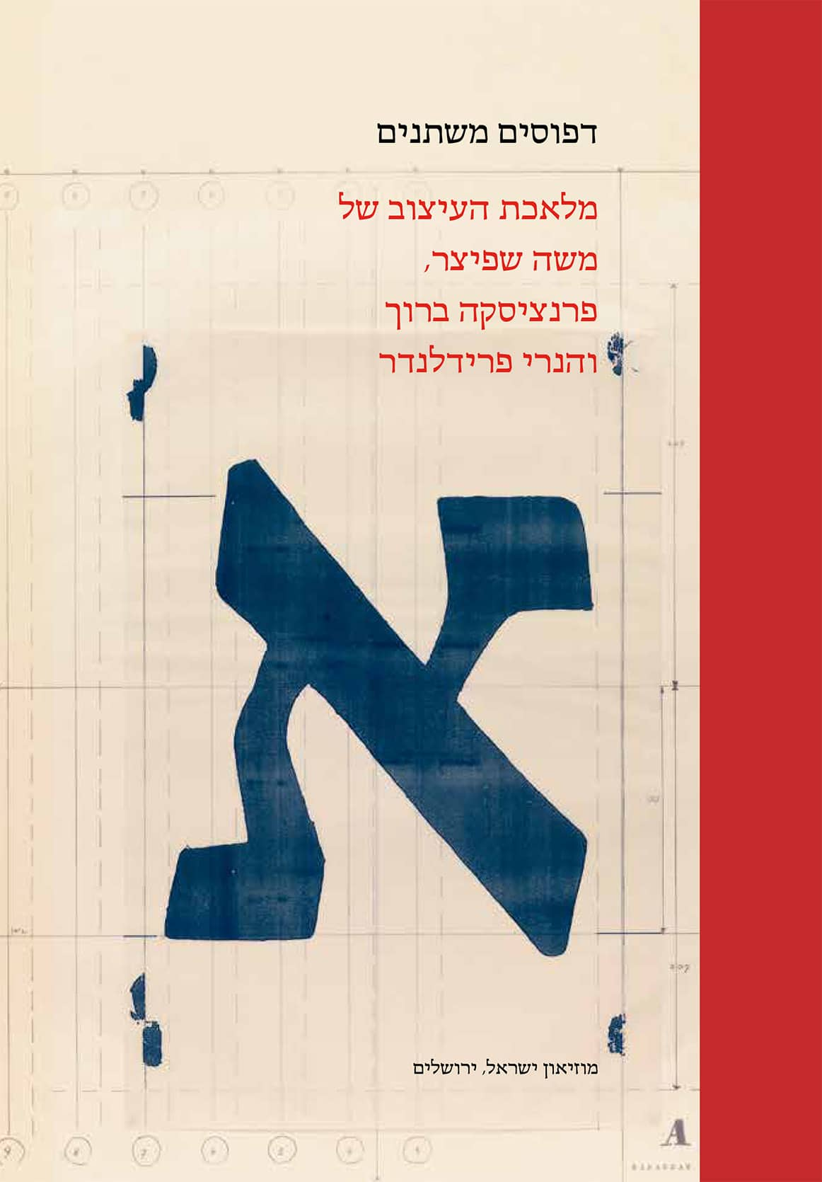 דפוסים משתנים: מלאכת העיצוב של משה שפיצר, פרנציסקה ברוך והנרי פרידלנדר