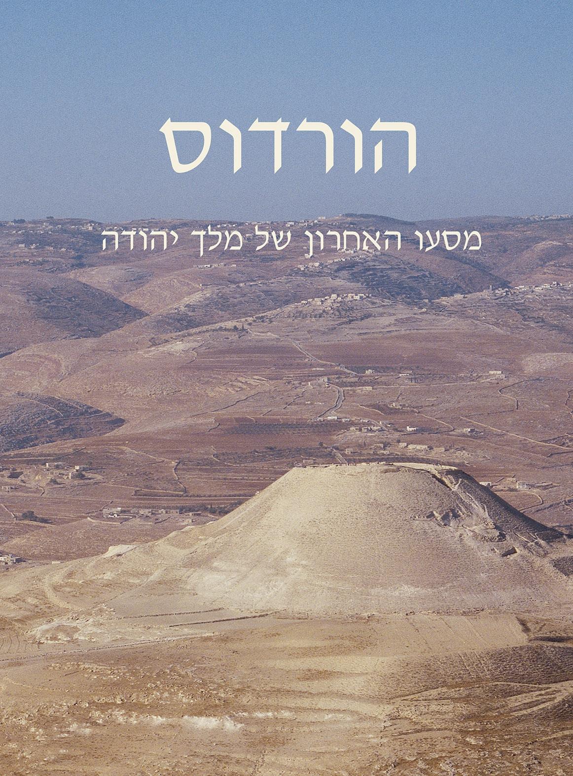 הורדוס: מסעו האחרון של מלך יהודה