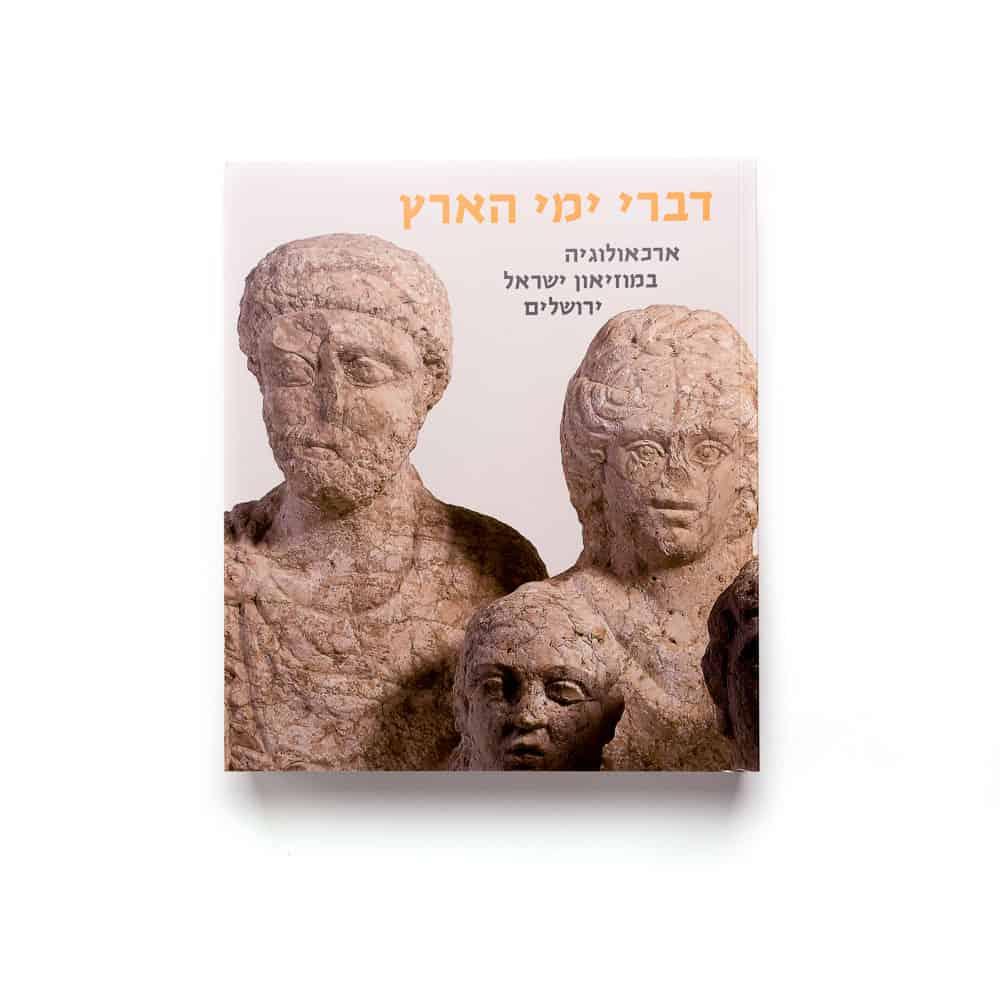 דברי ימי הארץ: ארכאולוגיה במוזיאון ישראל, ירושלים