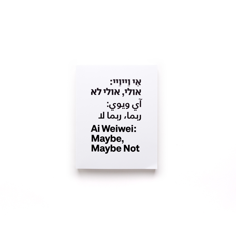 Ai Weiwei: Maybe, Maybe Not – אַי וֵייוֵיי: אולי, אולי לא