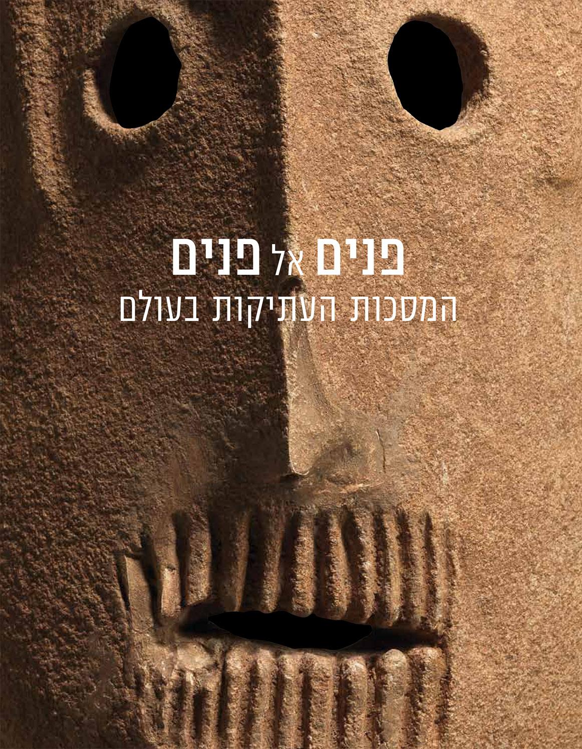 פנים אל פנים: המסכות העתיקות בעולם