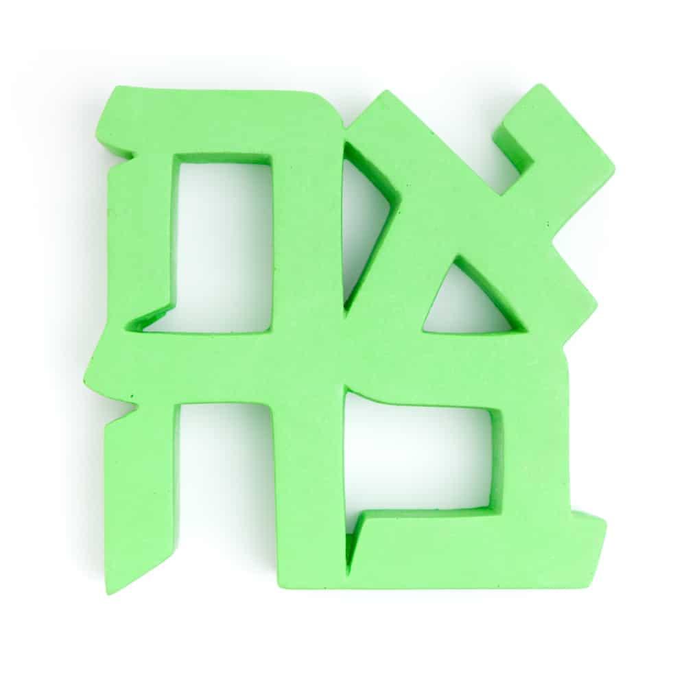 """משקולת בטון """"אהבה"""" – ירוק"""