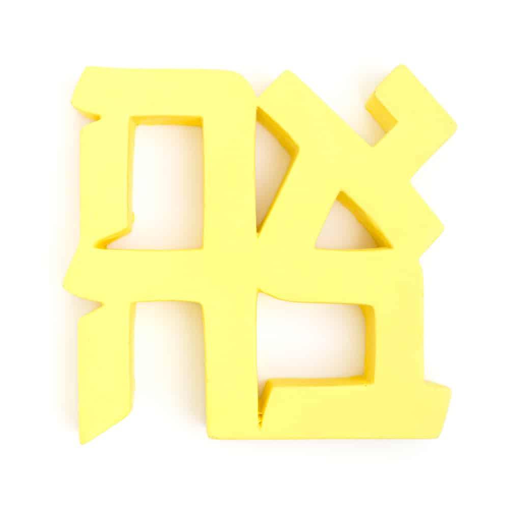 """משקולת בטון """"אהבה"""" – צהוב"""