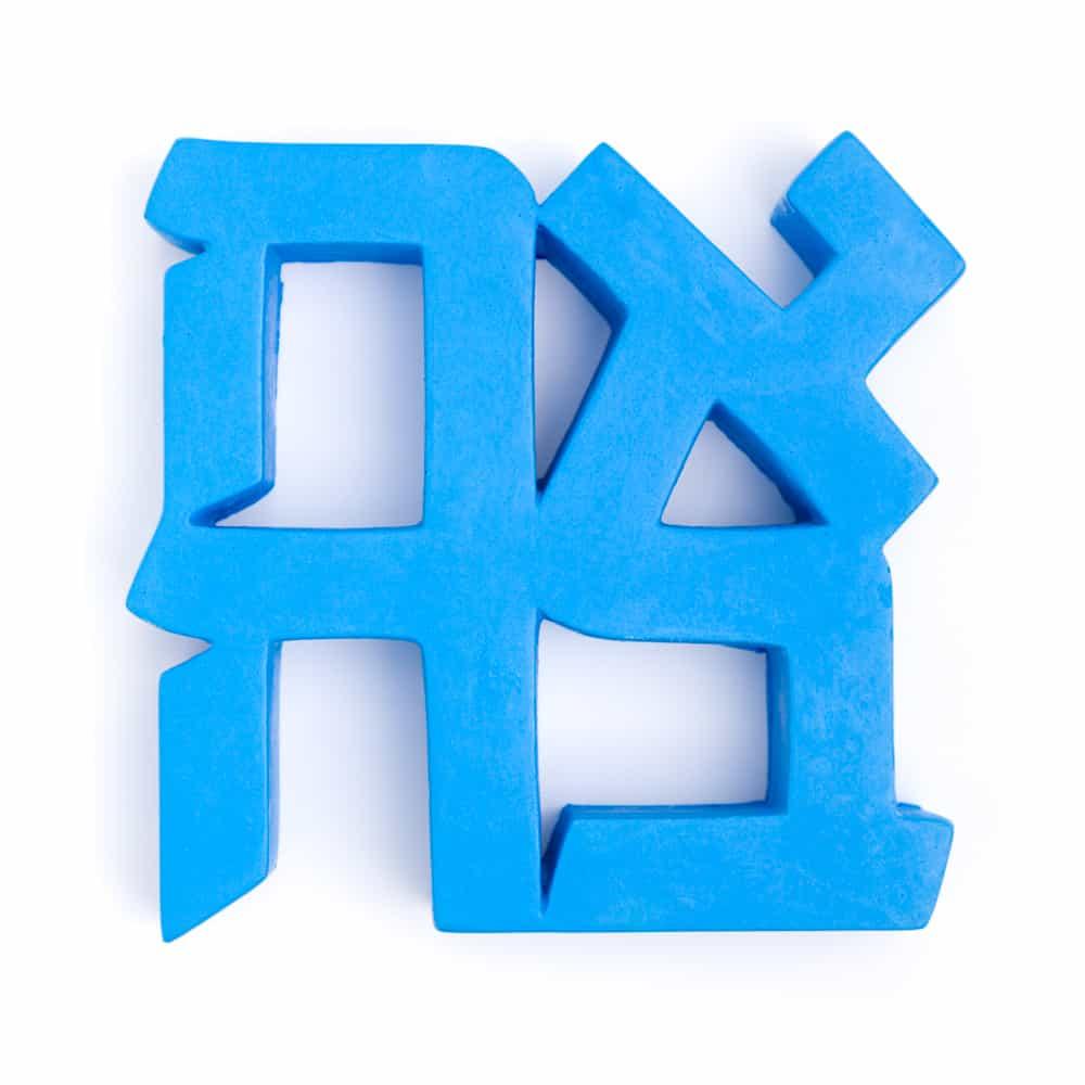 """משקולת בטון """"אהבה"""" – כחול"""