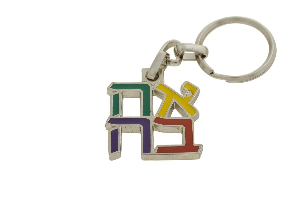 """מחזיק מפתחות """"אהבה"""" – צבעוני"""