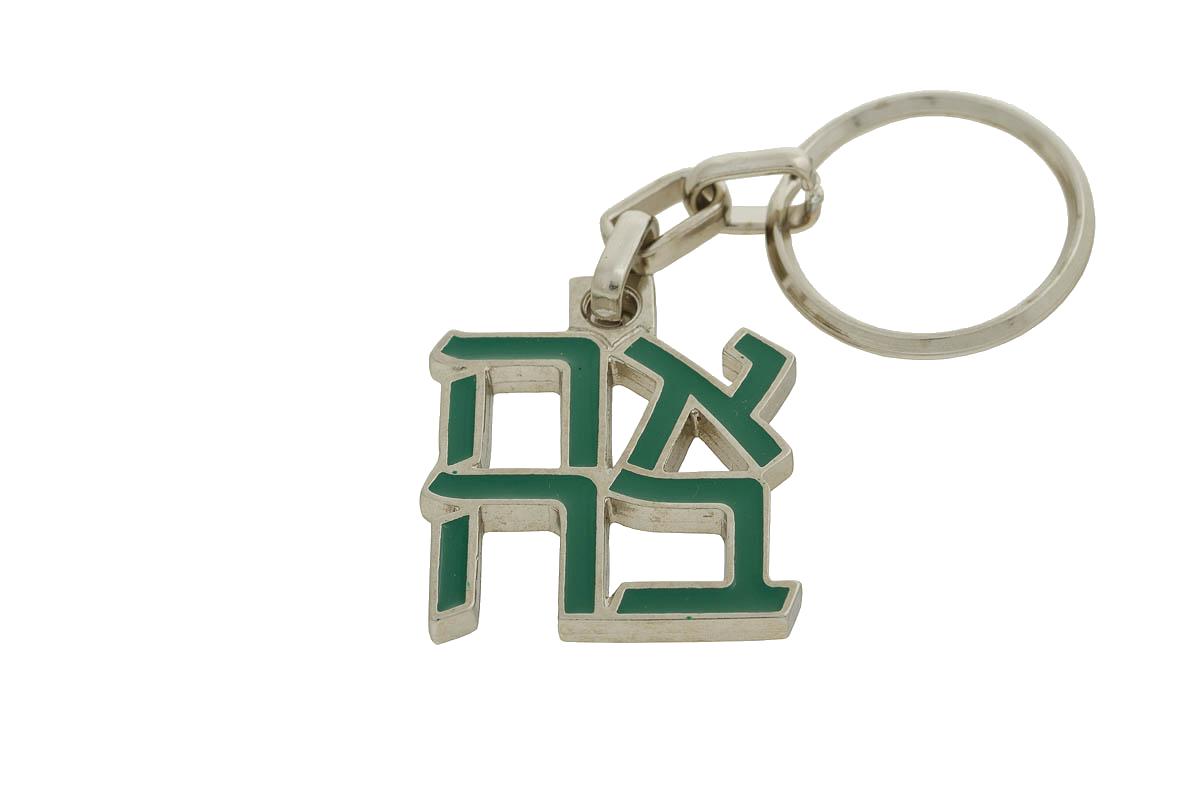 """מחזיק מפתחות """"אהבה"""" – ירוק"""