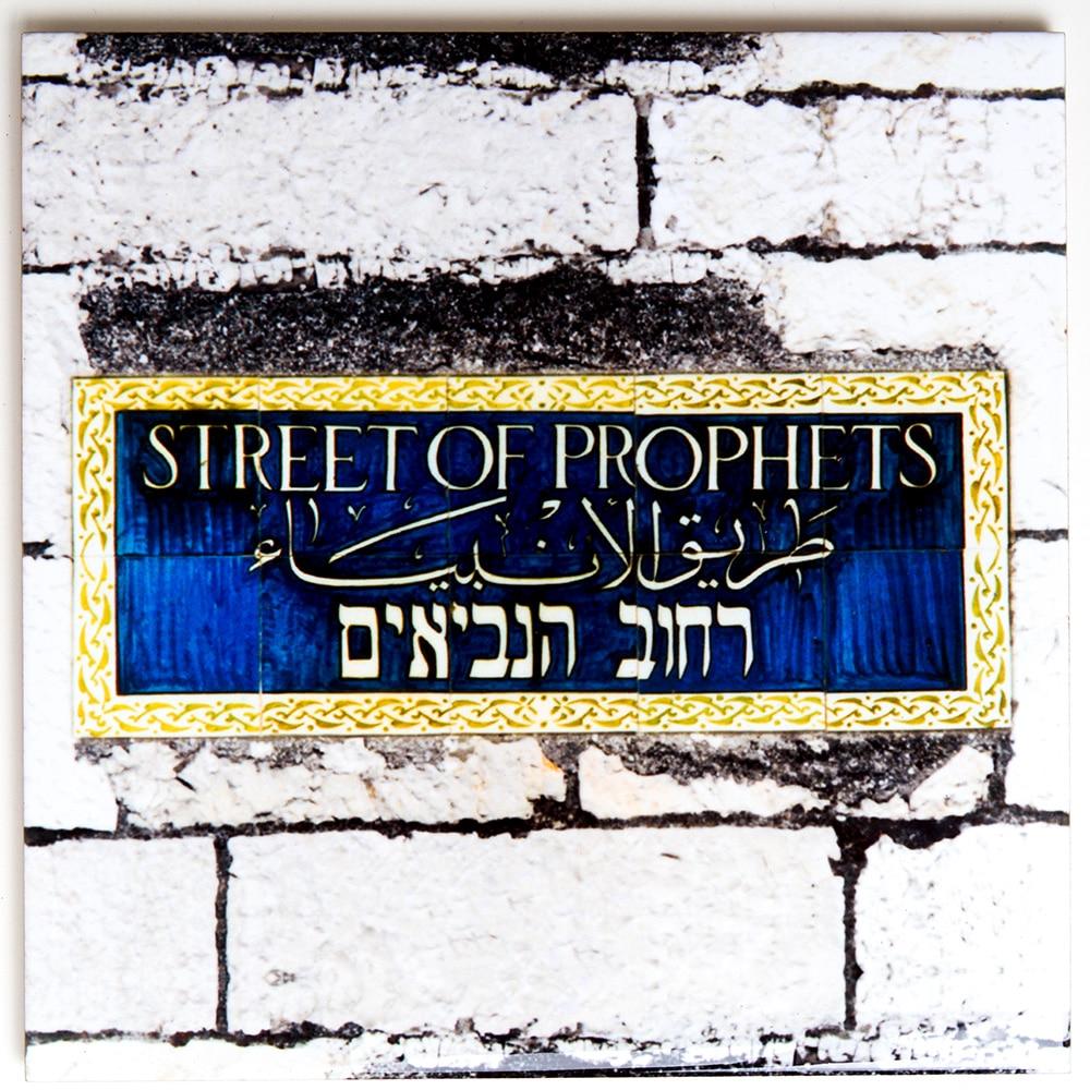 אריח קרמיקה רחוב הנביאים