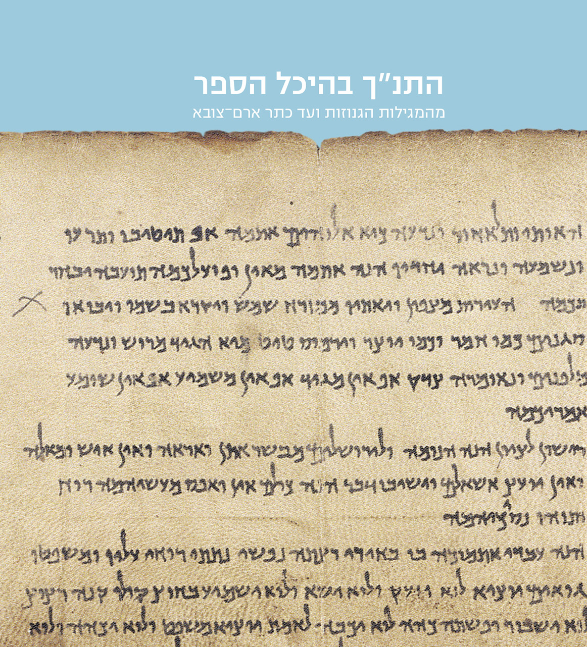 """התנ""""ך בהיכל הספר: מהמגילות הגנוזות עד כתר ארם-צובא"""