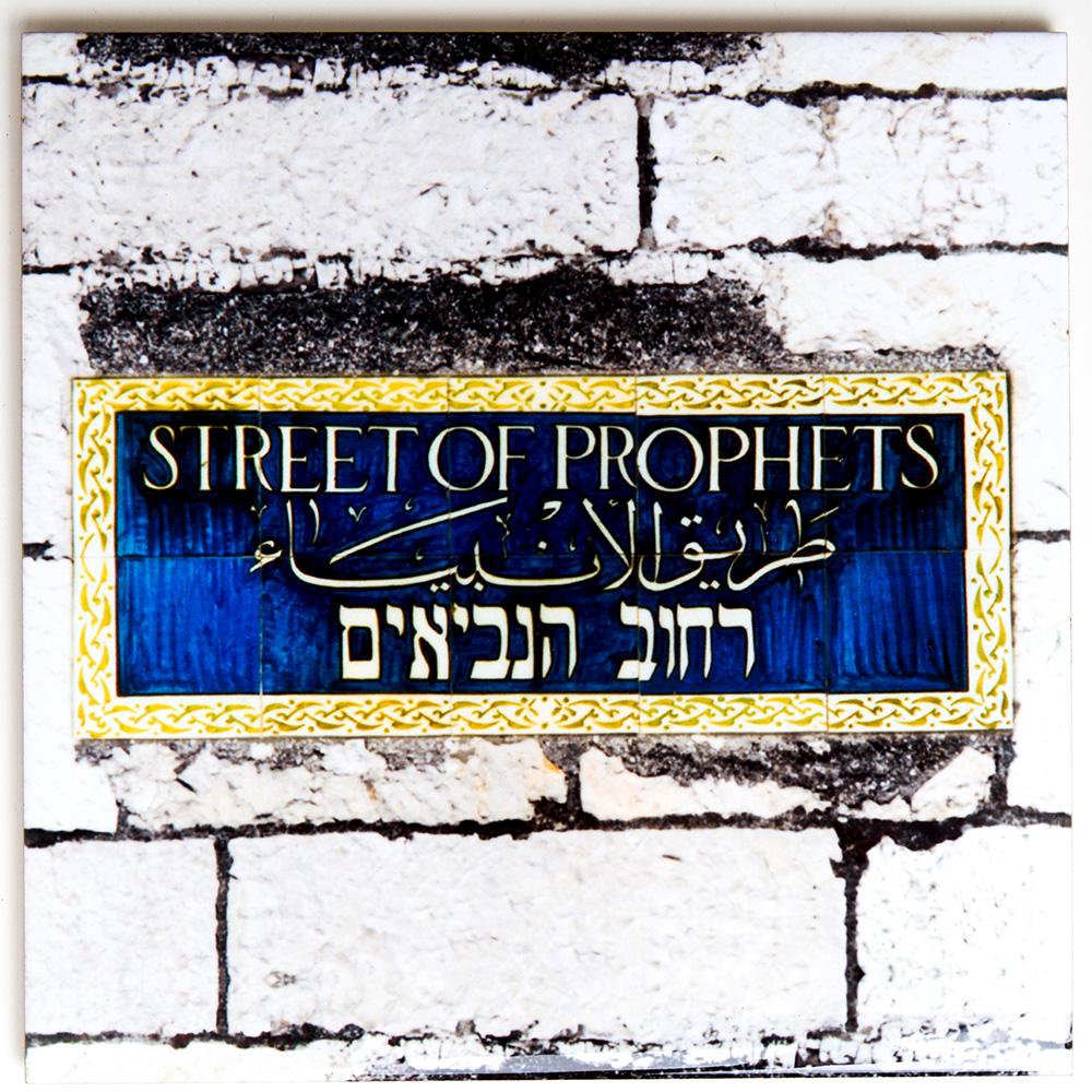תחתית לכוס – רחוב הנביאים