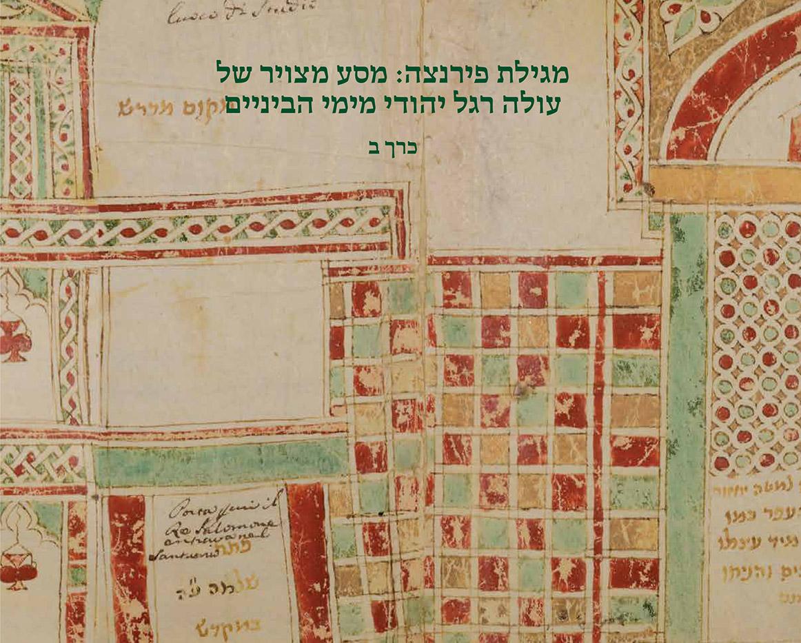 מגילת פירנצה: מסע מצויר של עולה רגל יהודי מימי הביניים