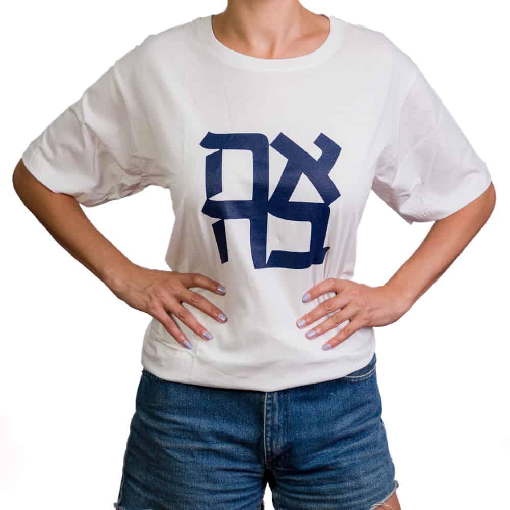 """חולצת טי """"אהבה"""" – הדפס כחול על רקע לבן (במגוון מידות למבוגרים)"""