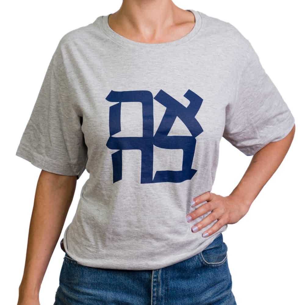 """חולצת טי """"אהבה"""" – הדפס כחול על רקע אפור (במגוון מידות למבוגרים)"""