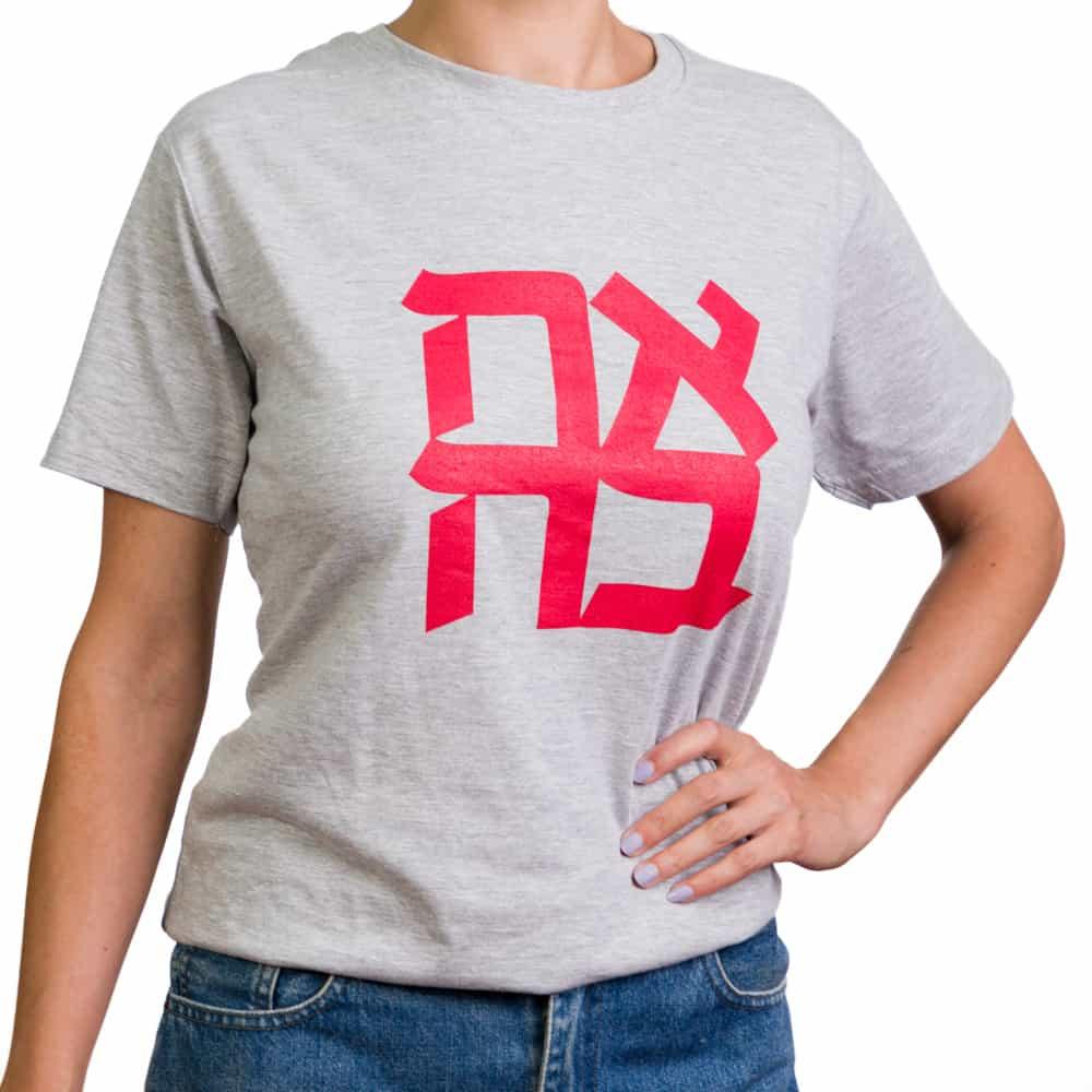 """חולצת טי """"אהבה"""" – הדפס אדום על רקע אפור (במגוון מידות למבוגרים)"""
