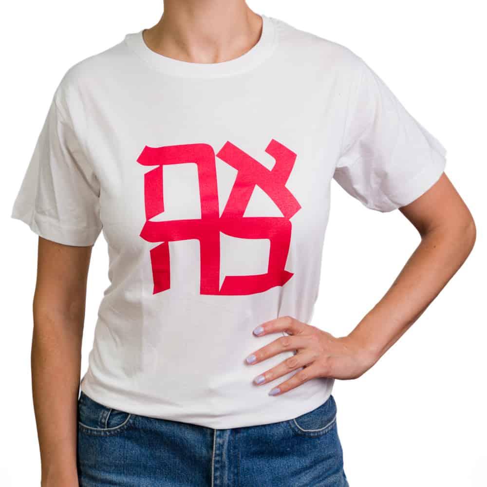 """חולצת טי """"אהבה"""" – הדפס אדום על רקע לבן (במגוון מידות למבוגרים)"""