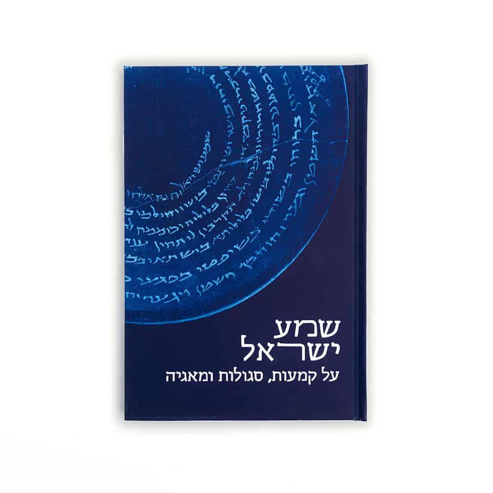שמע ישראל, על קמעות, סגולות ומאגיה